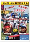 親子野球大会開催!!